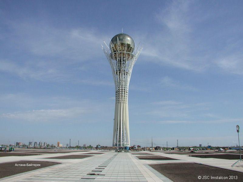 Монумент «Астана - Байтерек»